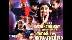 Oru Kadamkadha Pole 1993 Full Malayalam Movie