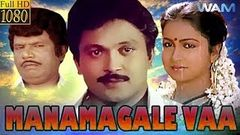 Manamagalae Vaa (1988) - Watch Free Full Length Tamil Movie Online