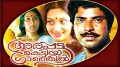 Arappatta Kettiya Gramathil - Malayalam Full Movie