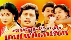 Tamil Full Movie | ENGA OORU MAPPILLAI | Ramarajan Gautami & Sreevidya