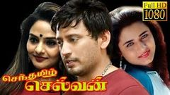 Senthamizh Selvan | Prashanth Madhubala | Full Tamil Movie