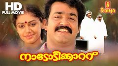T P Balagopalan M A   Malayalam Full Movie   Mohanlal Shobana
