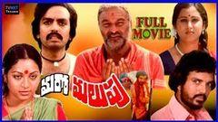 Malupu Telugu Full Length Movie