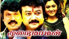 Tamil Full Movie Murai Maman | Jayaram Kushboo | Tamil Movies Full Movie New Releases