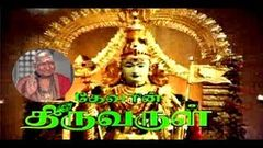Thiruvarul | Tamil Full Movie | திருவருள்