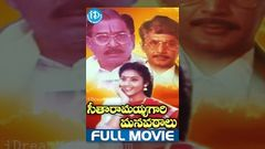 SeetharamaiahGari Manavaralu Old Telugu Movies | Superhit Full Length Telugu Old Movies