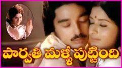 Parvathi Malli Puttindhi - Telugu Full Length Movie - Kamal Hassan Sobha Vidu Bala