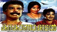 Karakanakadal | Full Length Malayalam Movie | Madhu Sathyan