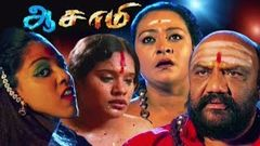 New Tamil Movie | Aasami | Shakeela | Tamil Full Movies 2018