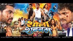 Betaab-Khesari lal-(Bhojpuri full movie) by nand kishor prasad