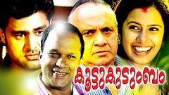 Paavam Paramasuddan | Malayalam Full Movie HD | Sreenivasan Rekha