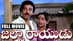 Jalsa Rayudu - Telugu Full Length Movie - Kamal Hassan Radha