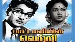 Nichaya Thamboolam 1961: Full Tamil Movie