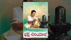 Bhakta Siriyala Devotional Movie Bhakta Siriyala Telugu Full Length Movie భక్త సిరియాల సినిమా