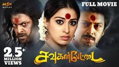 Sowkarpettai (2016 ) Tamil Horror Comedy Full Movie | Srikanth | Raai Laxmi