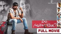 Pilla Nuvvu Leni Jeevitam Telugu Full Movie Sai Dharam Tej Regina Jagapathi Babu