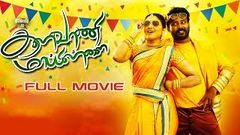 Kalavani Mappillai Tamil Full HD Movie | Dinesh Adhiti Menon | Gandhi Manivasakam