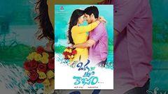 Oka Laila Kosam Full Movie - Naga Chaitanya (Manam) Pooja Hegde