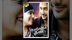 Moscowin Kavery (மொஸ்கோவின் காவேரி ) 2010 Tamil Full Movie - Samantha Rahul