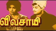 Vivasaayi Old Tamil Full Movie | M G R K R Vijaya |