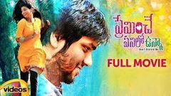 Preminche Panilo Vunna Latest Telugu Full Movie | Raghuram Dronavajjala | Bindu | Mango Videos