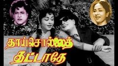 Kanni Thai Tamil Full Movie | MGR Jayalalitha | Tamil Movies Online