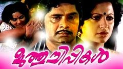 Muthuchippikal 1980:Full Malayalam Movie