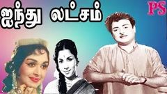 Ayindhu Latcham-Gemini Ganesan Saroja Devi Manorama Choo Super Hit Tamil Old Full Comedy Movie