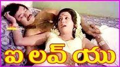 I Love You - Telugu Full Length Movie - Chiranjeevi Suvarna