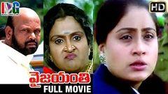 Vyjayanthi Telugu Full Movie | Vijayashanti | Vadivakkarasi | Vandemataram Srinivas