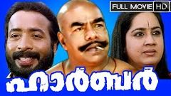 Malayalam Full Movie | Harbour Full HD Movie | Ft Thilakan Vijayaraghavan Kalpana