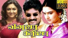 Superhit Tamil Full Movie HD| Vanaja Girija | Napoleon & Ramki