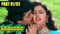Pavitra Bandham Telugu Full Movie