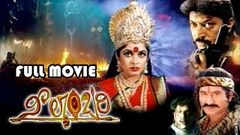 Neelambari Telugu Full Length Movie Suman Ramya Krishna Vinod Kumar