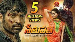 Sethupathi Full Movie || Vijay Sethupathi Latest Telugu Movie || Sunaina || Bhavani HD Movies