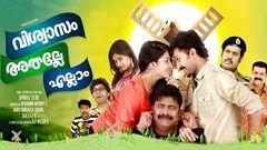 Malayalam Full Movie 2016 Vishwasam Athalle Ellam Latest Movies Malayalam Comedy Movies Full