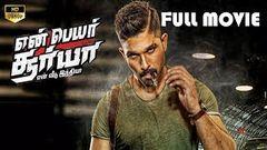 Allu Arjun Hit Tamil Full Movie Allu Arjun Arjun Anu Emmanuel