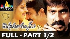 Vikramarkudu Telugu Full Movie | Part 1 2 | Ravi Teja Anushka | With English Subtitles