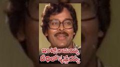 Intlo Ramayya Veedilo Krishnayya Telugu Full Movie