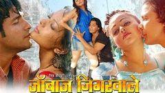 जांबाज़ जिगरवाले - Bhojpuri Full Movie | Janbaaz Jigarwale - Bhojpuri Film | Viraj Bhatt Vinay Kumar