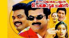 Mannadiar Penninu Chenkotta Checkan | Malayalam Super Hit Full Movie | Mukesh & Knaka