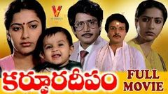 KARPOORA DEEPAM | TELUGU FULL MOVIE | MURALI MOHAN | SUHASINI | SARATH BABU | V9 VIDEOS