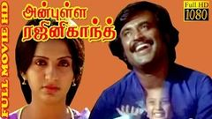 Tamil Full Movie HD | Anbulla Rajinikanth | Rajini Ambika Meena | Super Hit Movie