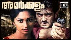 Malayalam movie - Amarkkalam Full Length Movie