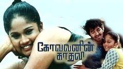 2014 Tamil Full Movies Kovalanin Kadhali Tamil HD Movie Full Length Tamil Movie 2014