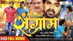 SANGRAM - FULL BHOJPURI MOVIE | Pawan Singh Viraj Bhat Kavya Singh | HD