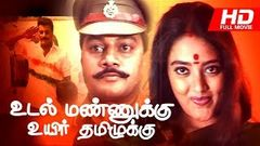 Tamil Full Movie | Udal Mannukku Uyir Thamizhakku | Action Movie