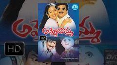 Ammo Bomma (2001) - Full Length Telugu Film - Rajendra Prasad - Suman - Uma Shankari - Jaya Lakshmi