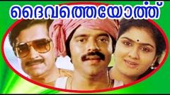 Daivatheyorthu 1985 Full Malayalam Movie
