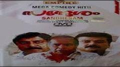 Sandesam Superhit Comedy Movie   Srinivasan Kaviyoor Ponnamma   Malayalam Full Movie